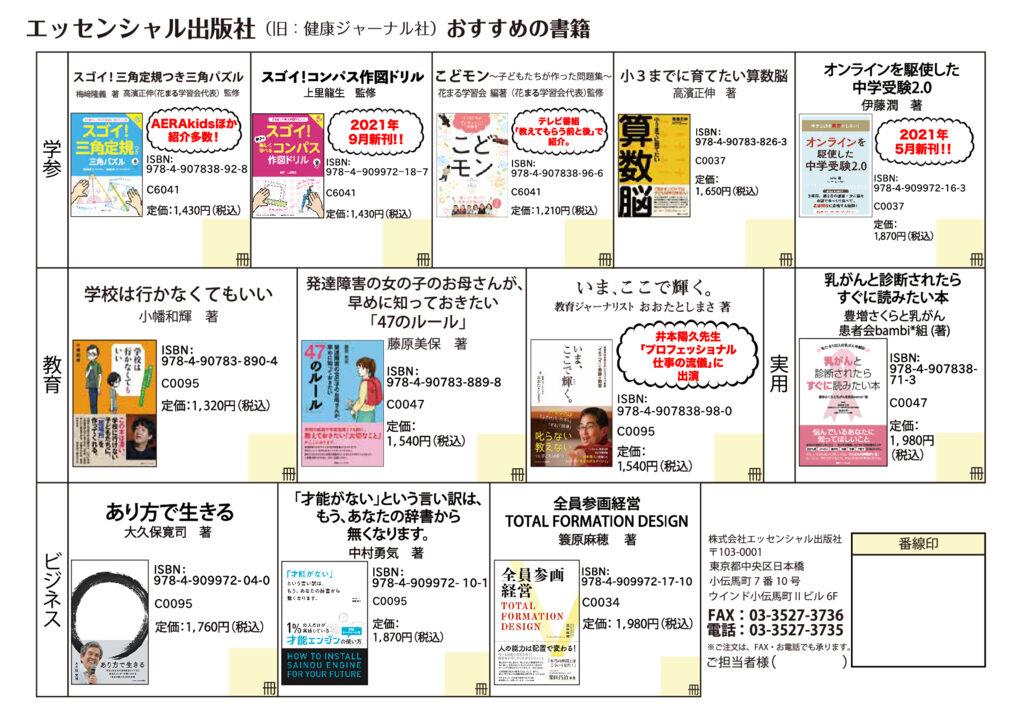2021.7-8書店向け注文書のサムネイル