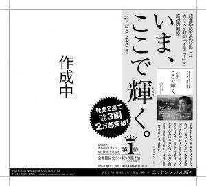 作成中_エッセンシャル出版社朝日新聞広告半5段のサムネイル